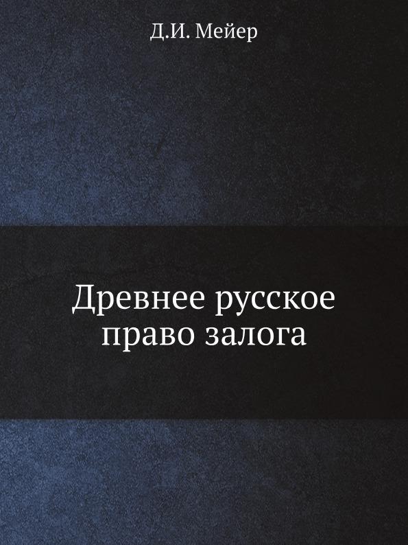 Д.И. Мейер Древнее русское право залога