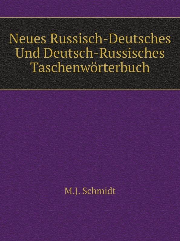 M.J. Schmidt Neues Russisch-Deutsches Und Deutsch-Russisches Taschenworterbuch недорго, оригинальная цена