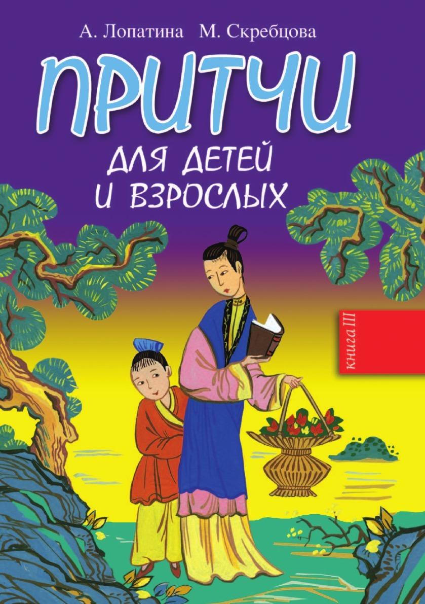 Александра Лопатина, М.В. Скребцова Притчи для детей и взрослых. Книга 3