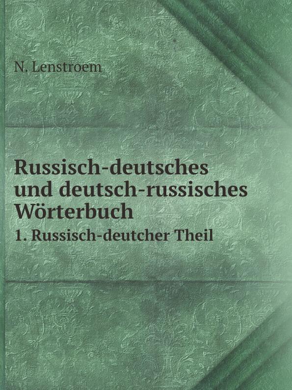 N. Lenstroem Russisch-deutsches und deutsch-russisches Worterbuch. 1. Russisch-deutcher Theil недорго, оригинальная цена