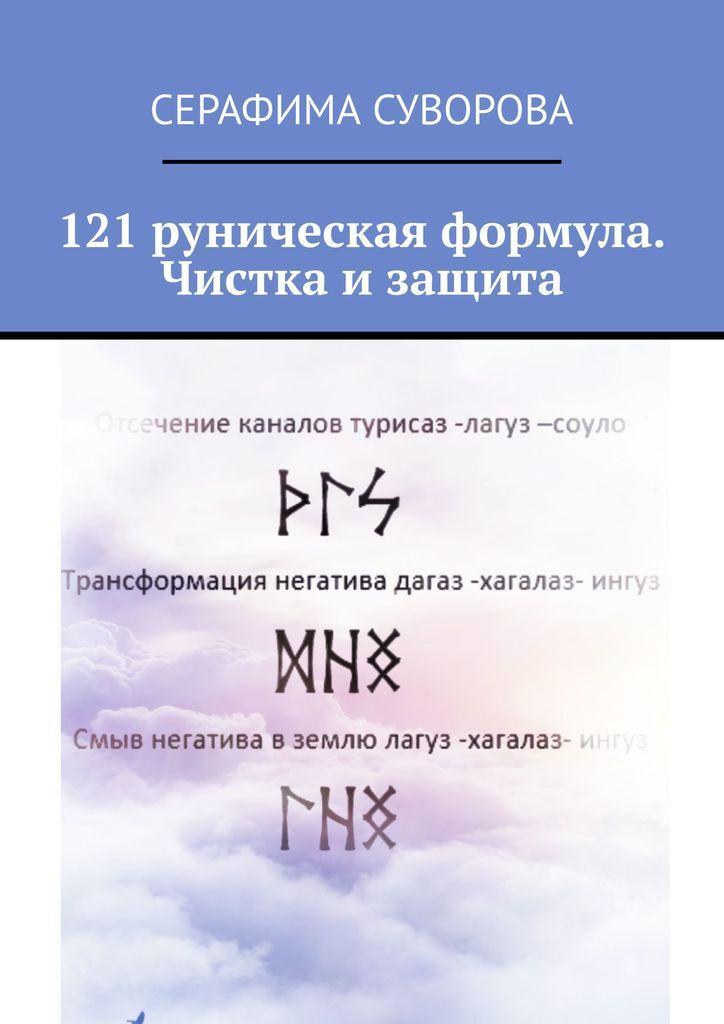 Серафима Суворова. 121 руническая формула. Чистка и защита