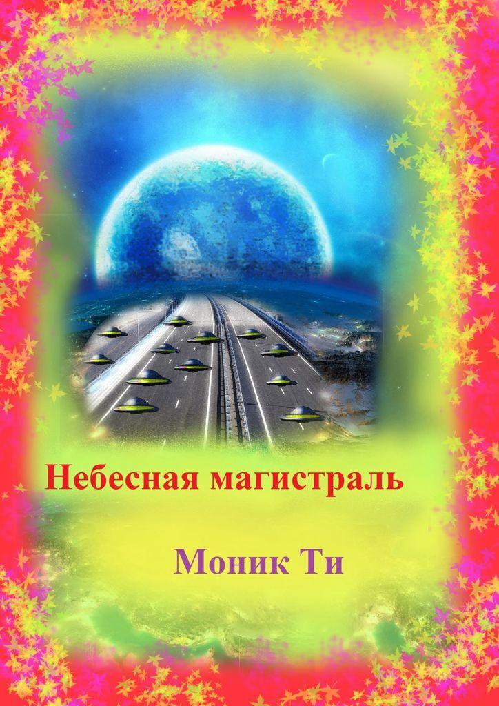 Небесная магистраль
