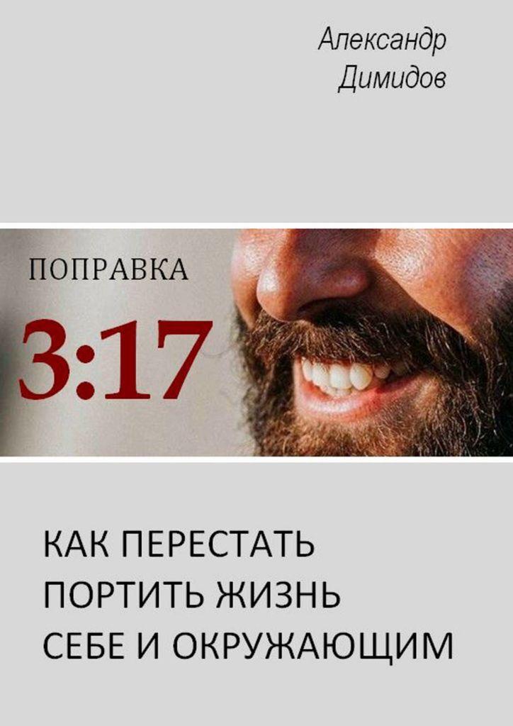 Александр Димидов. Поправка 3:17