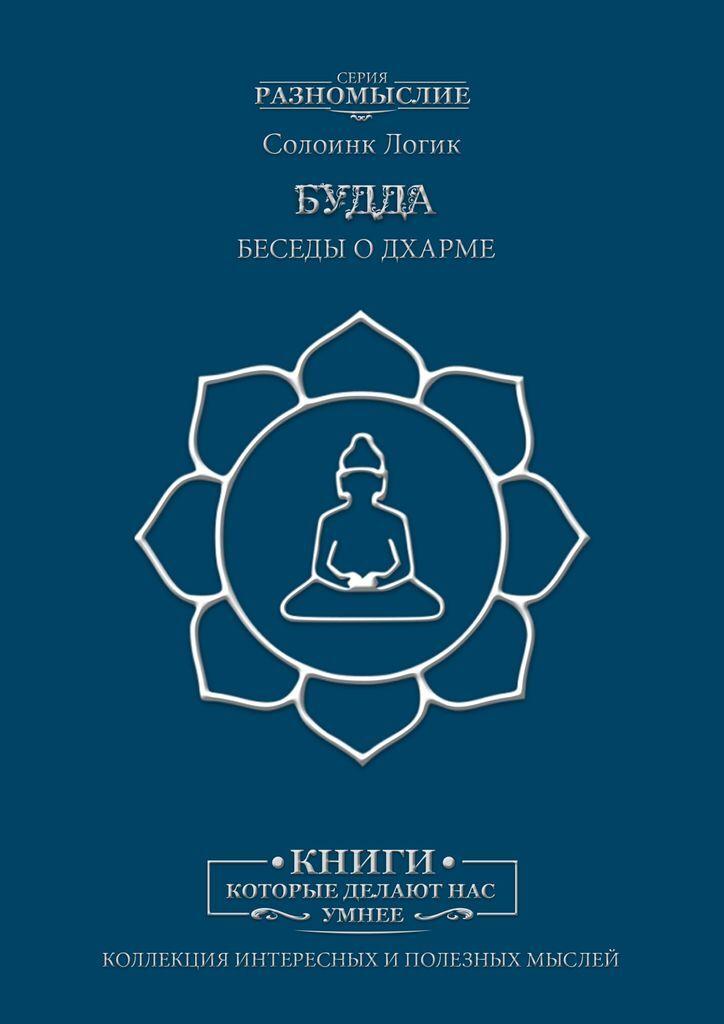 Солоинк Логик. Будда. Беседы о Дхарме
