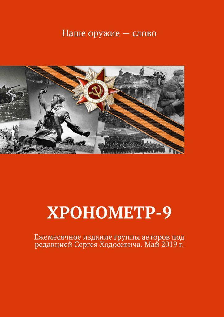 Хронометр-9