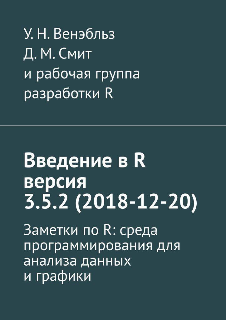 Введение в R версия 3.5.2 (2018-12-20)