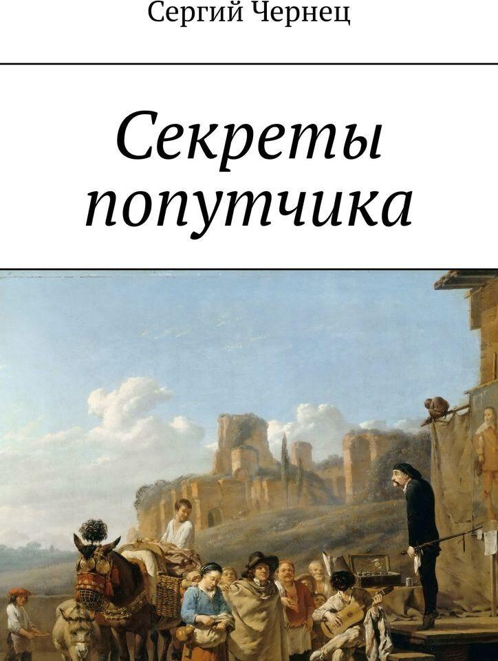 Сергий Чернец. Секреты попутчика