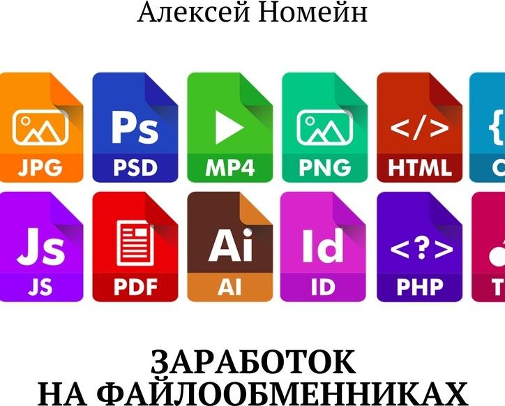 Алексей Номейн. Заработок на файлообменниках