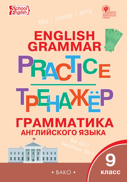 Английский язык. 9 класс. Грамматический тренажёр  | Макарова Татьяна Сергеевна