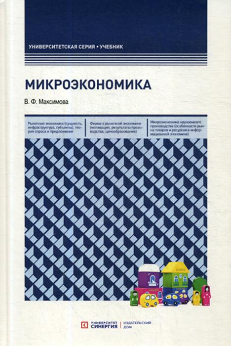 Микроэкономика. Учебник. 8-е  ...