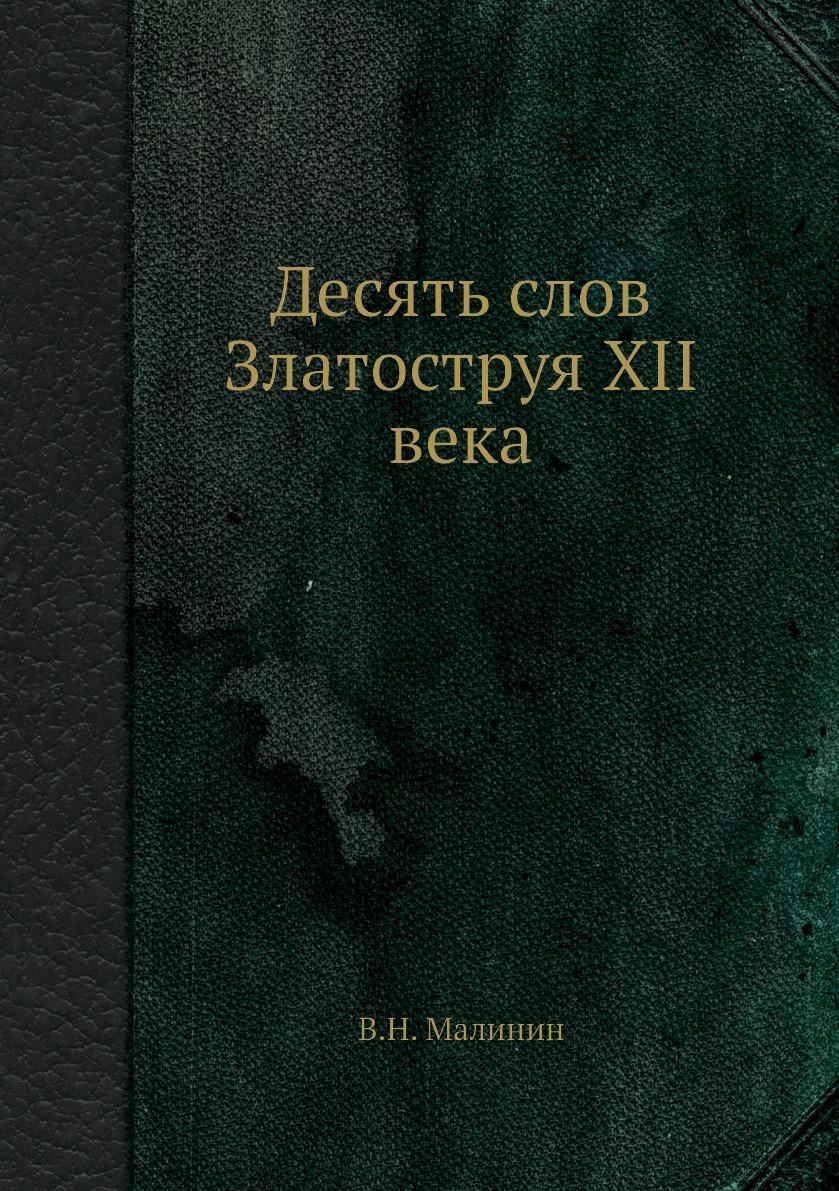 Десять слов Златоструя XII века