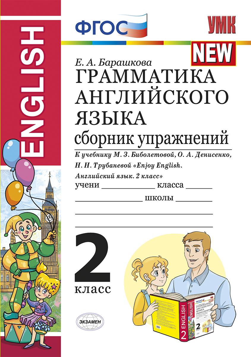 Грамматика английского языка. 2 класс. Сборник упражнений к учебнику М. З. Биболетовой и др.