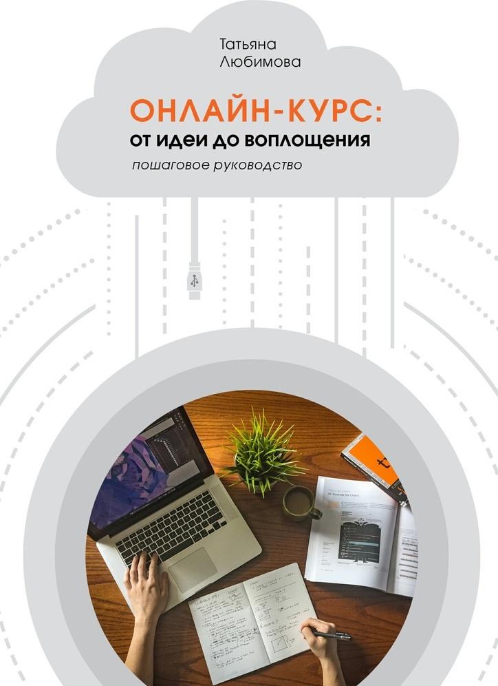 Онлайн-курс: от идеи до воплощения