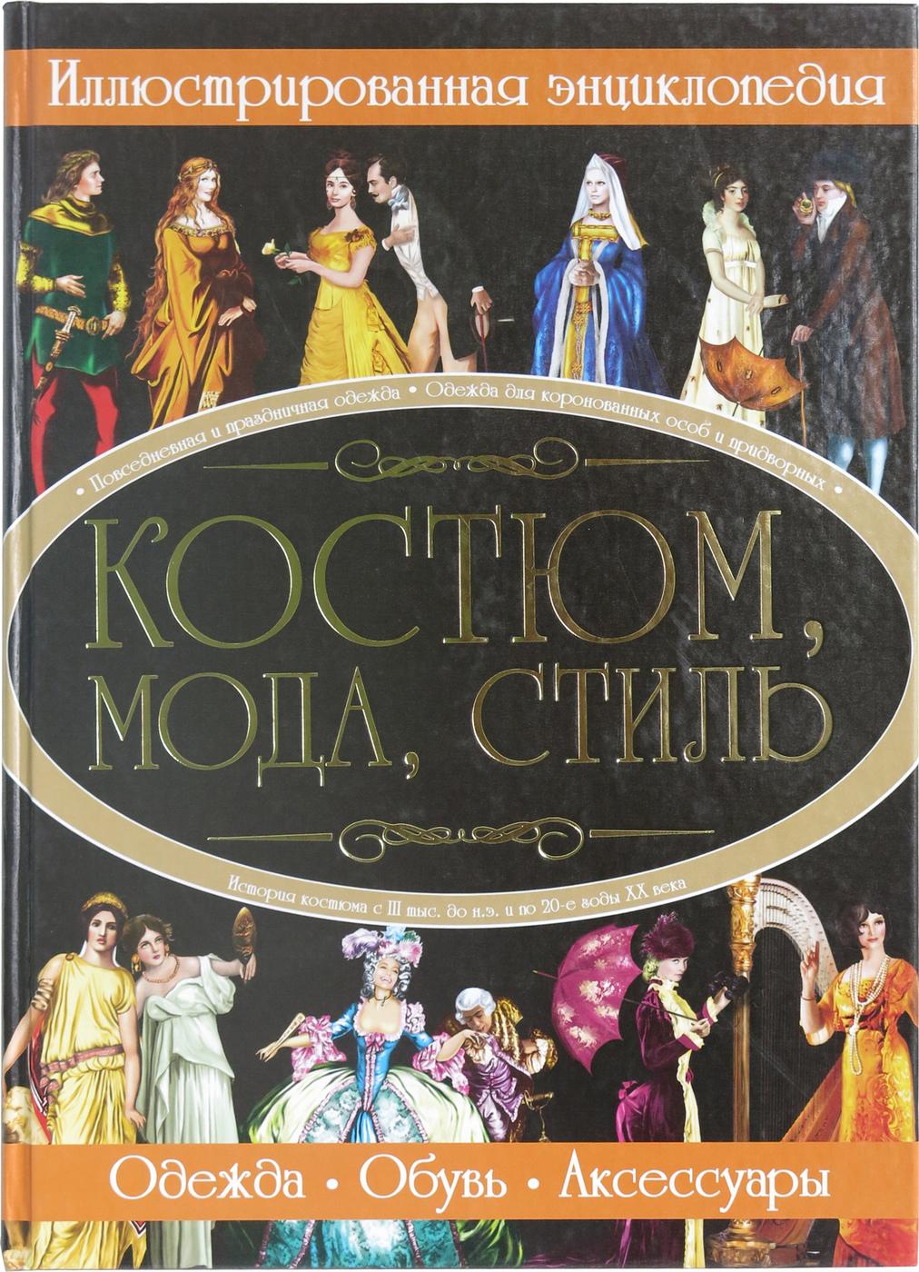 Блохина И.В.. Костюм, мода, стиль