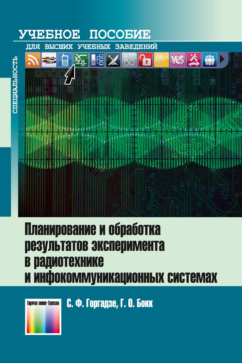 Планирование и обработка результатов эксперимента в радиотехнике и инфокоммуникационных системах. Учебное пособие для вузов