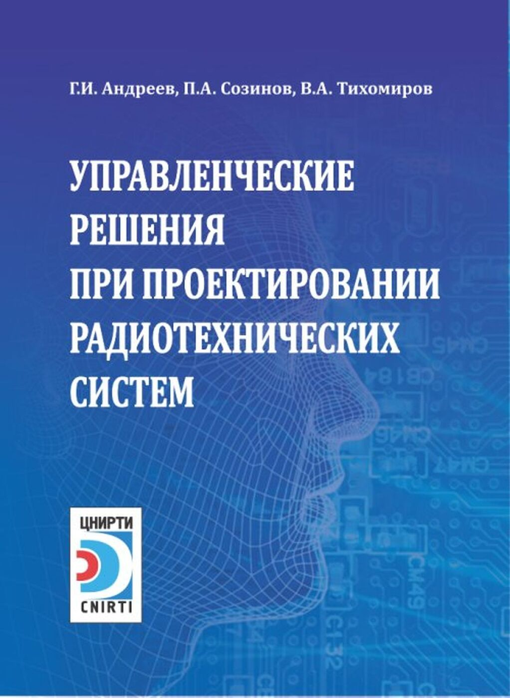 Управленческие решения при проектировании радиотехнических систем | Андреев Григорий Иванович, Созинов Павел Алексеевич