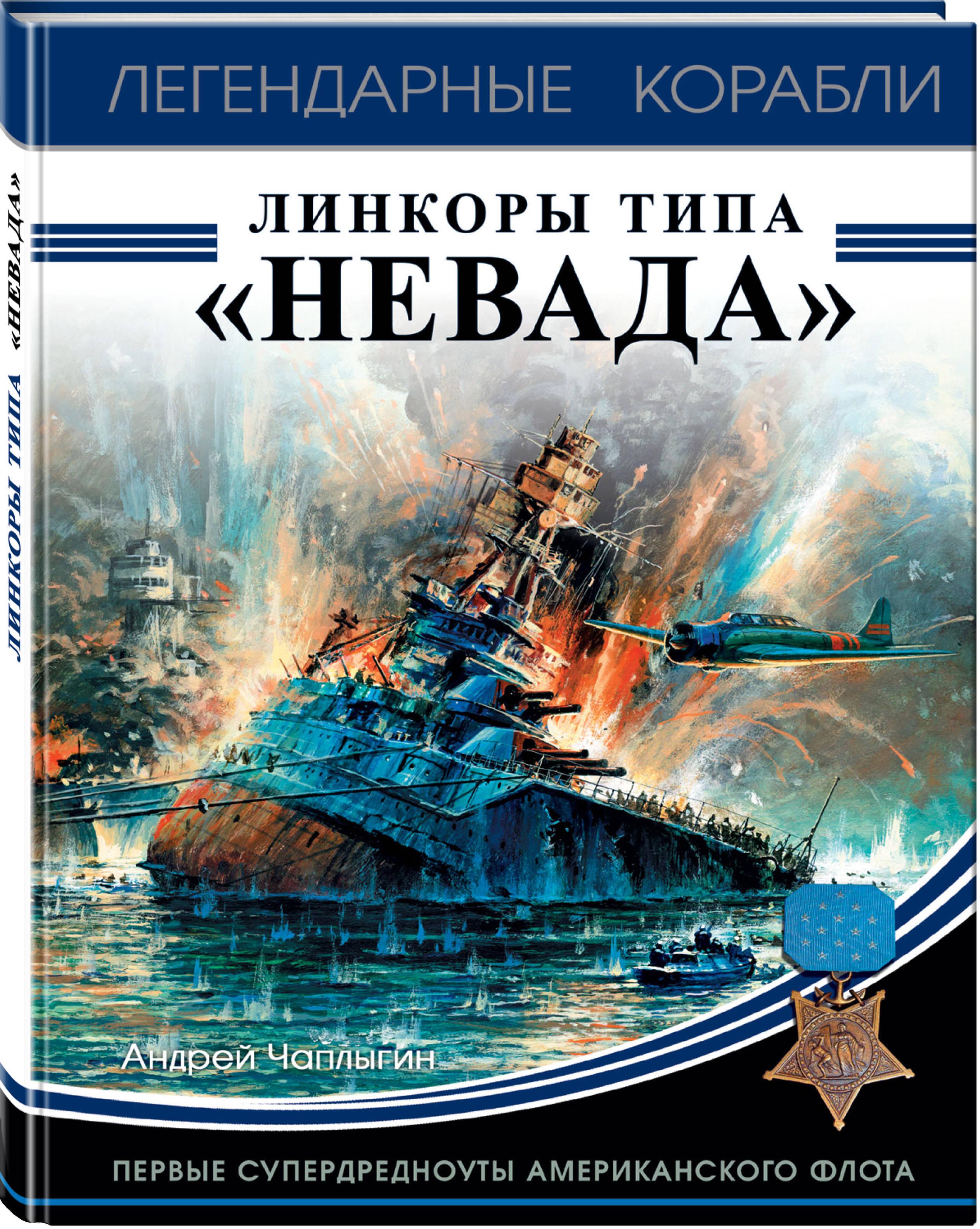 Линкоры типа «Невада». Первые супердредноуты американского флота | Родионов Сергей Александрович
