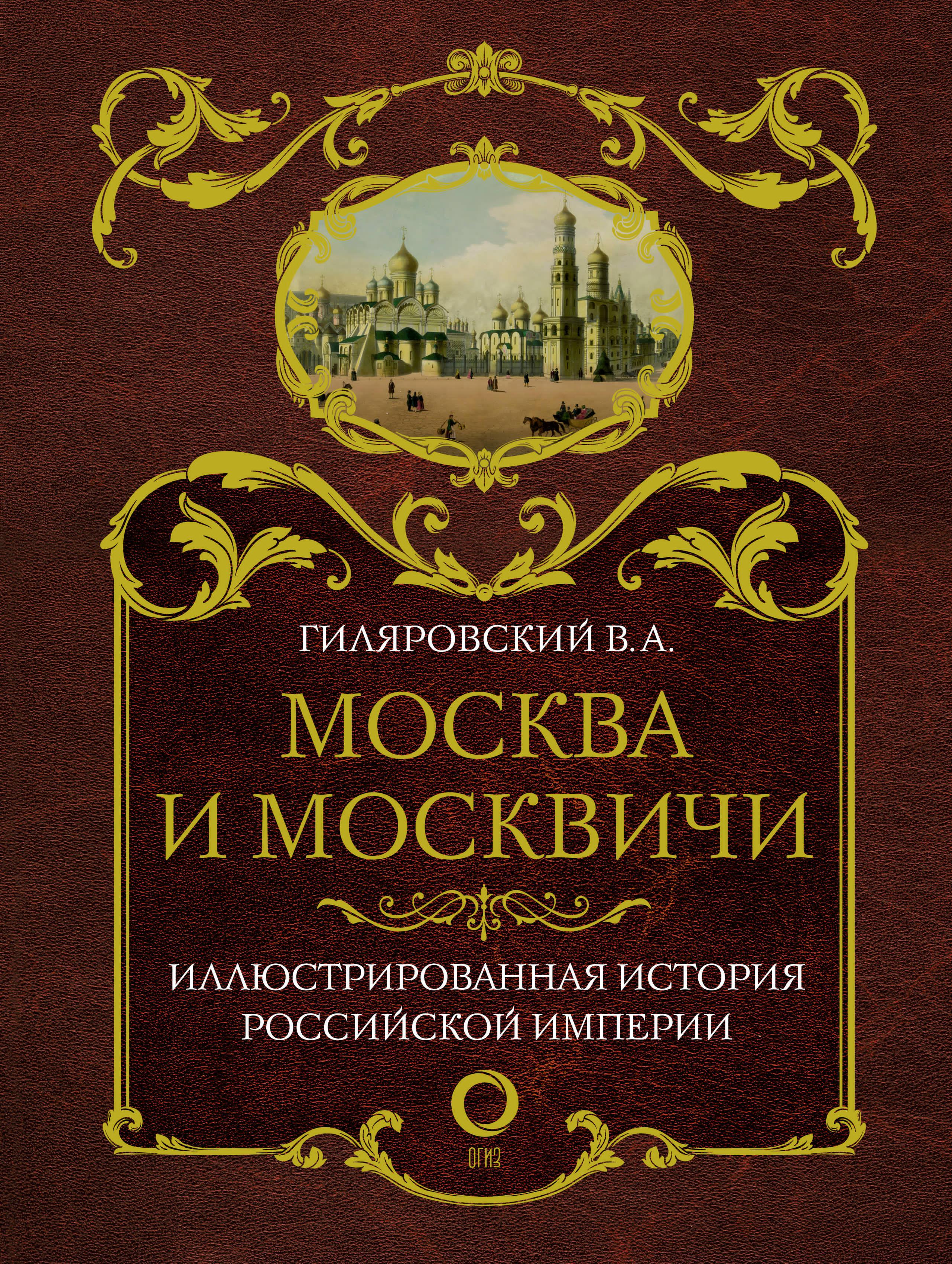 Москва и москвичи   Гиляровский Владимир Алексеевич