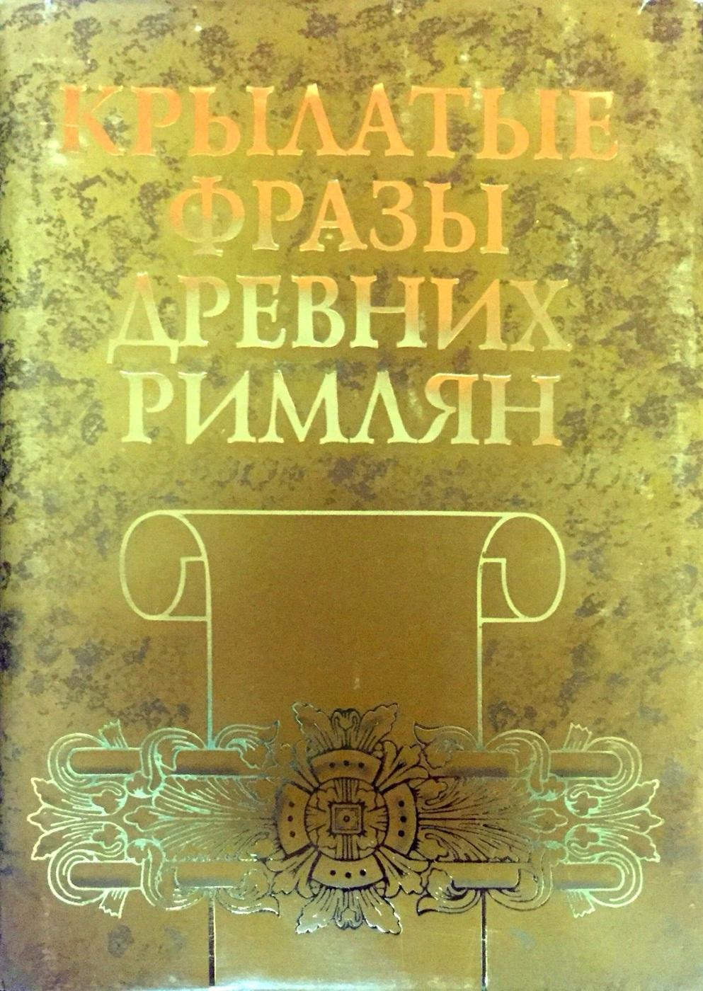 И. Смирнов, В. Левинский (сост.). Крылатые фразы древних римлян (сборник)