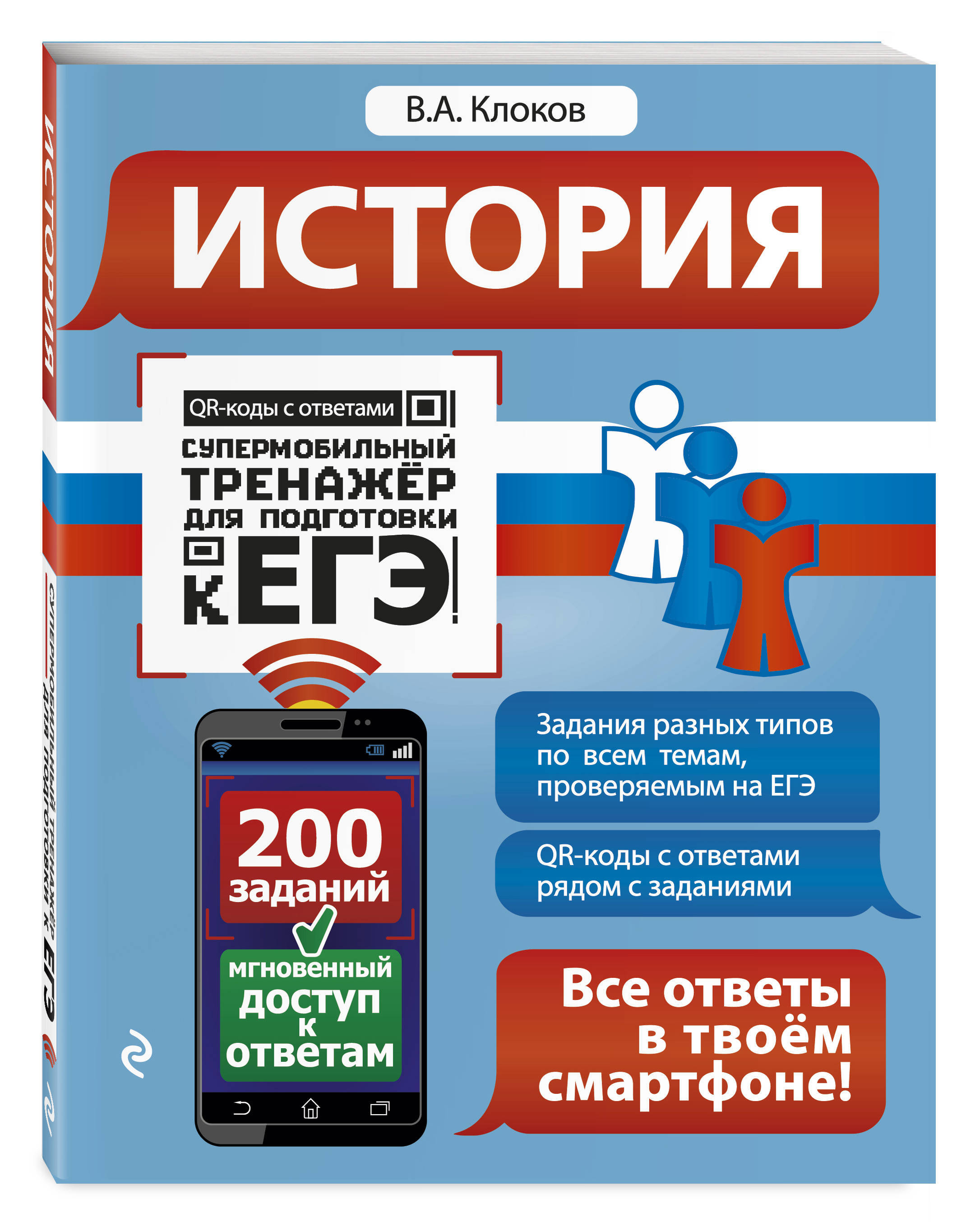 История | Клоков Валерий Анатольевич