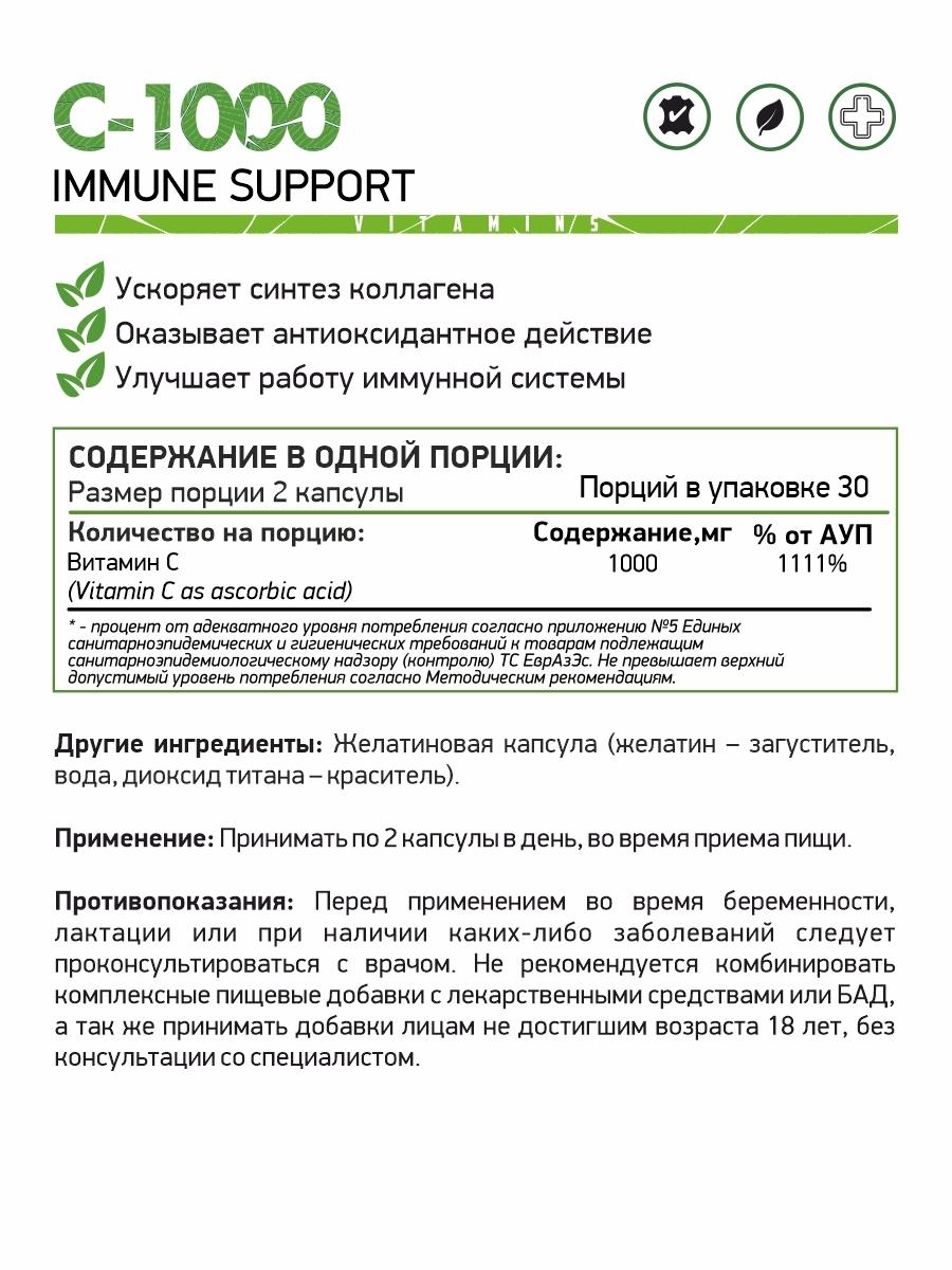 Комплексная пищевая добавка Vitamin C-1000 / Витамин С, 60 капсул