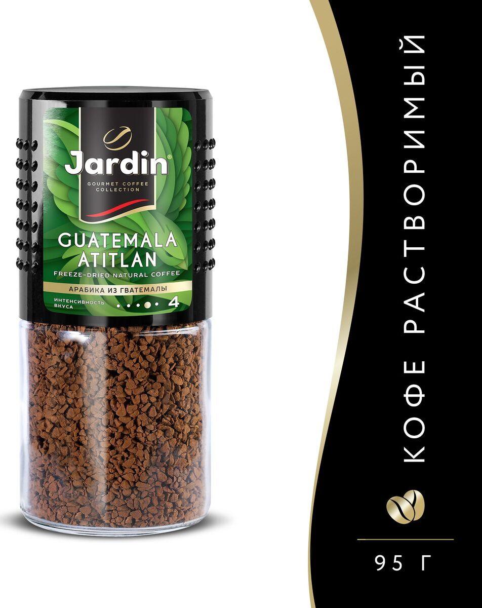 кофе джардин картинки натуральное хороший знакомый
