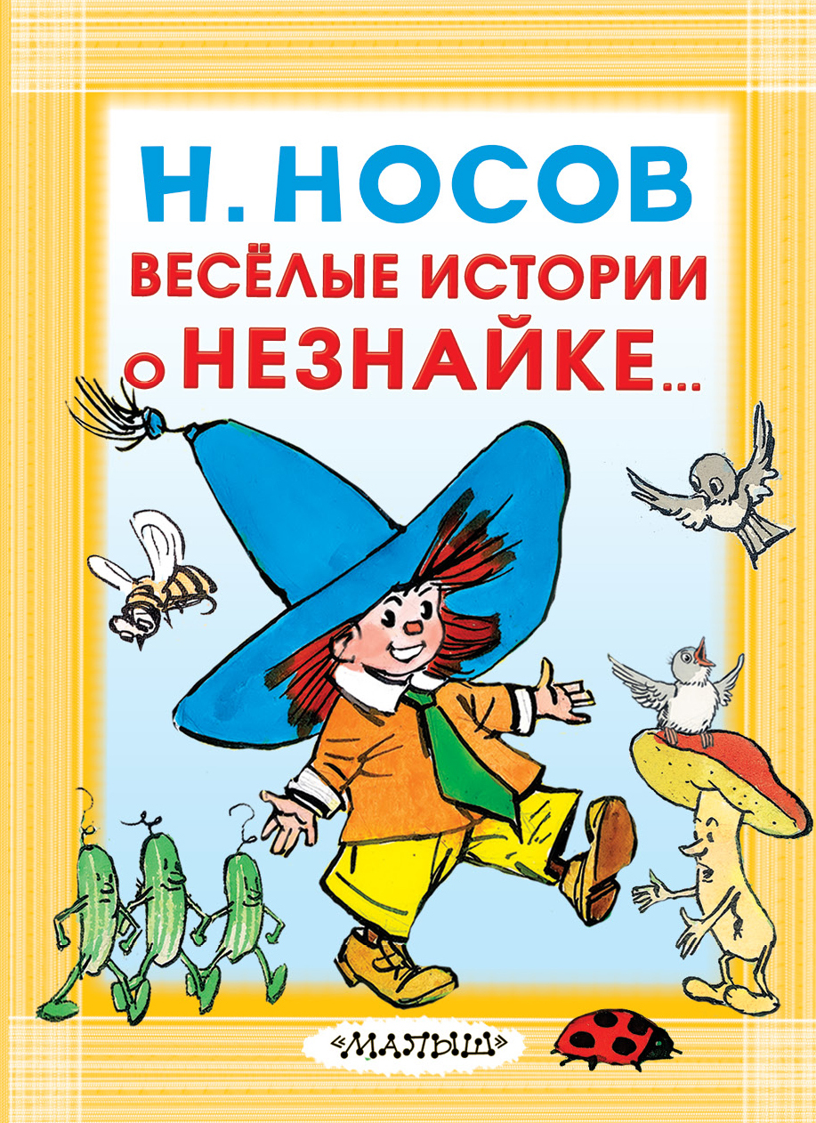носов незнайка картинки книг организаторов