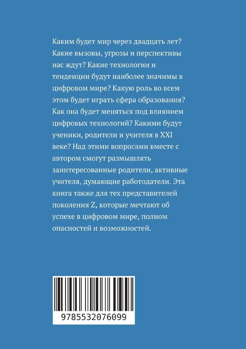 Михаил Зеков. Цифра на марше, или 50 историй об образовании в XXI веке