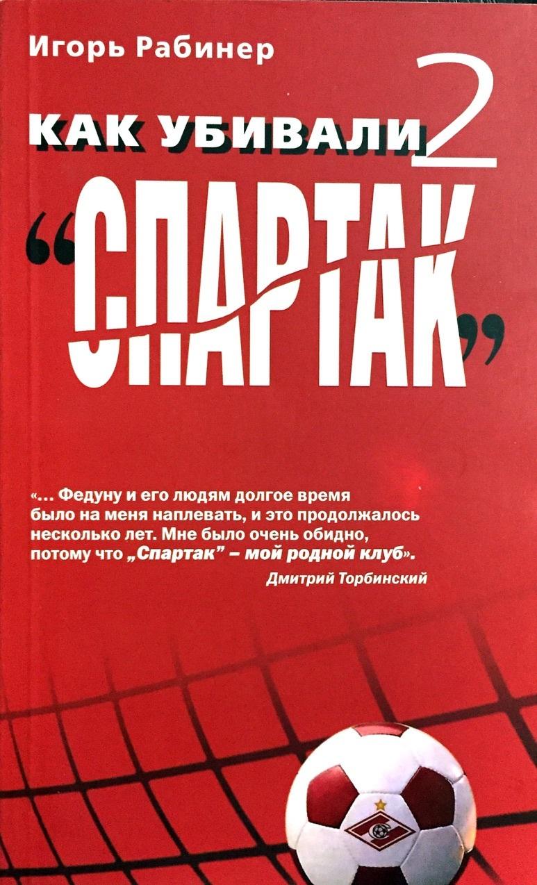"""И. Рабинер. Как убивали """"Спартак"""" 2"""