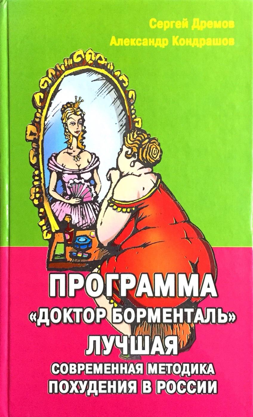 Методика Похудения По Борменталю.