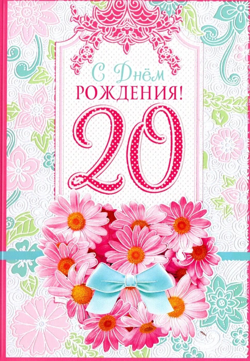 Поздравление с двадцатилетием невестке