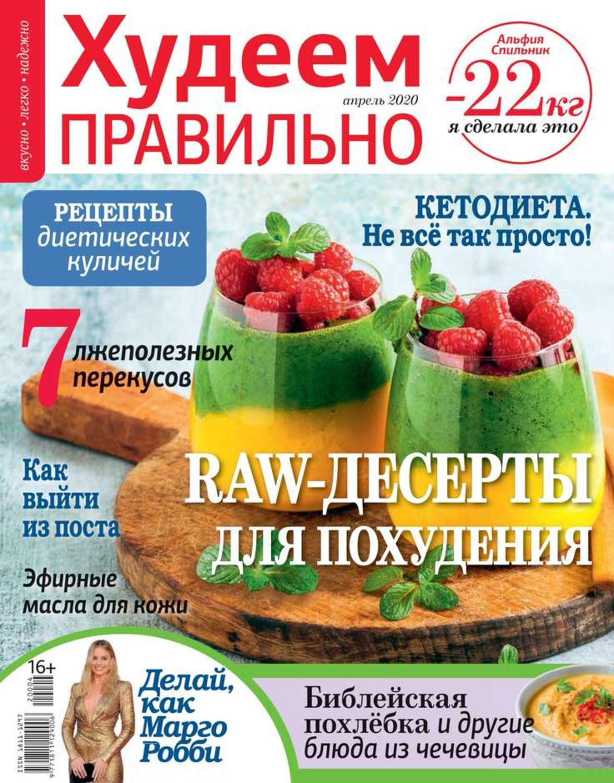 Рецепты из журнала похудей