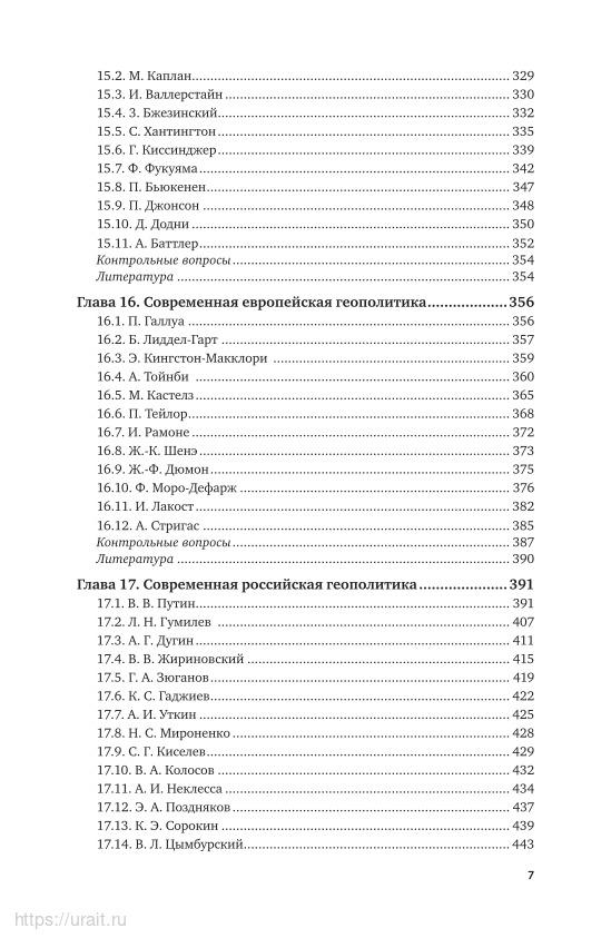 Исаев Борис Акимович. Геополитика и геостратегия