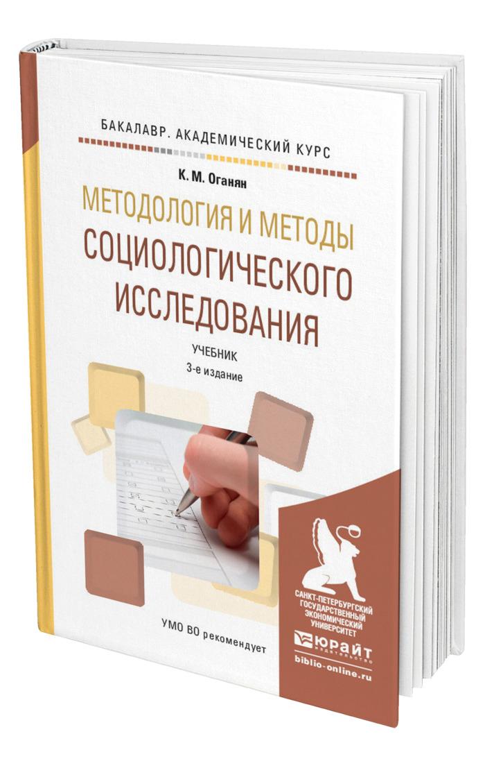 Оганян Каджик Мартиросович. Методология и методы социологического исследования