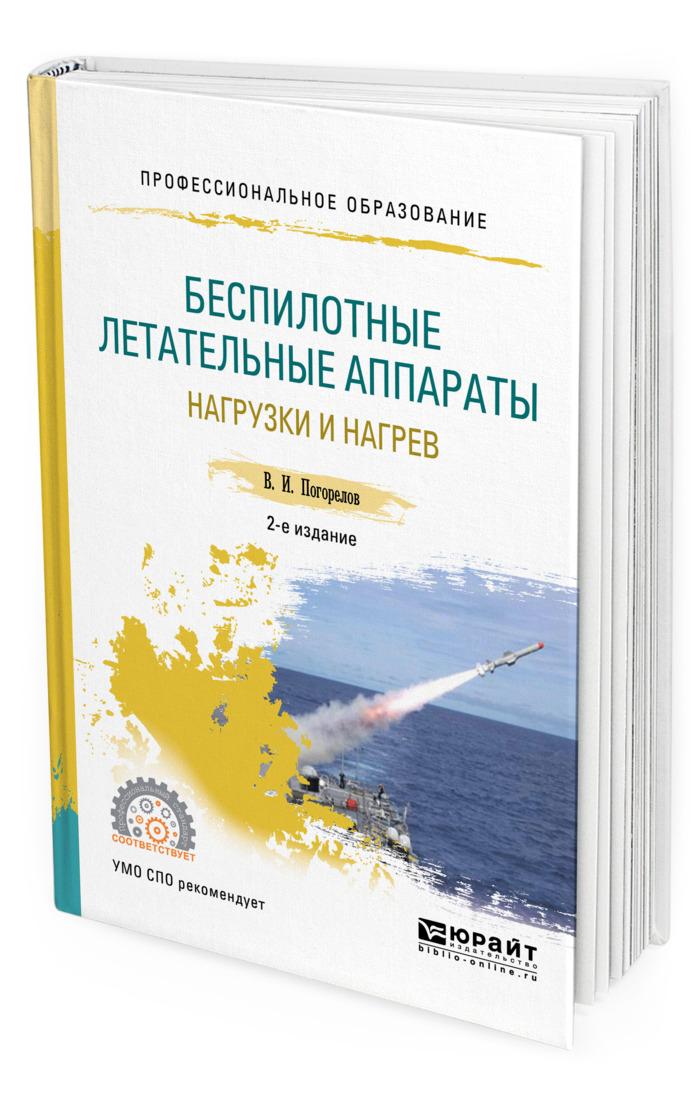 Погорелов Виктор Иванович. Беспилотные летательные аппараты: нагрузки и нагрев