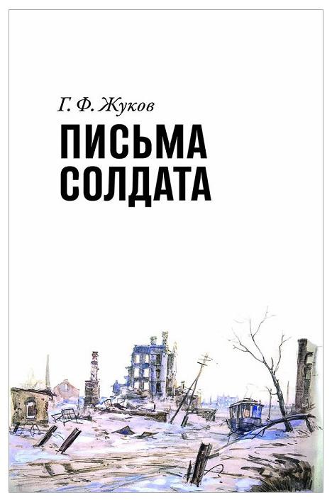 Pisma soldata (1943-1945)
