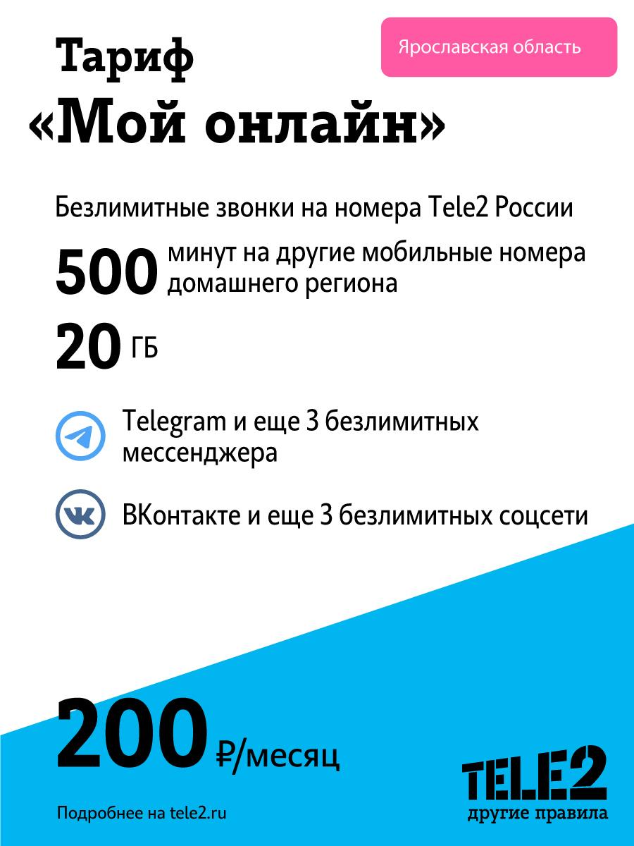 sim-карта tele2(ярославская область)