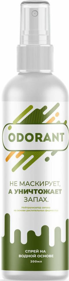 Нейтрализатор запаха ODORANT (200 мл) #1