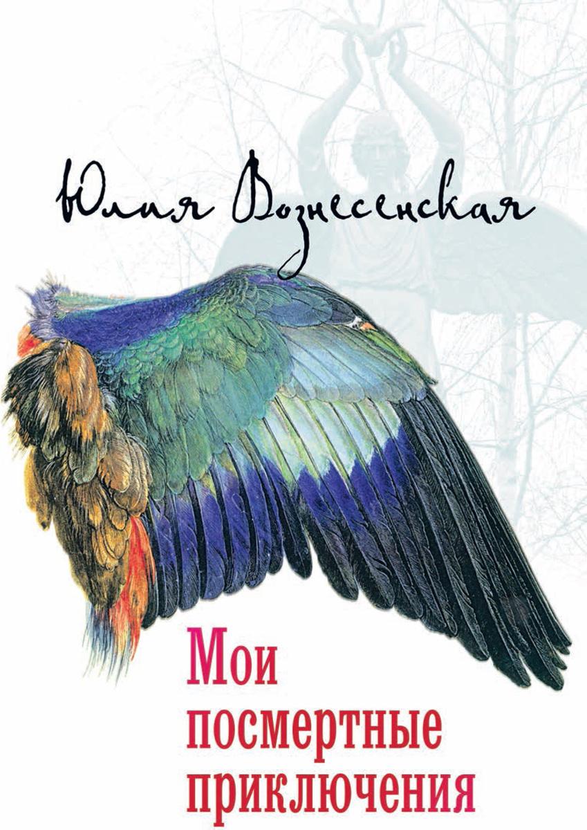 Мои посмертные приключения   Вознесенская Юлия Николаевна  #1