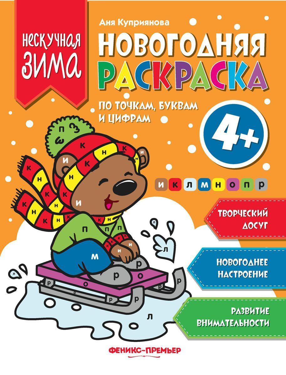 """Книга """"Новогодняя раскраска по точкам,буквам и цифрам ..."""