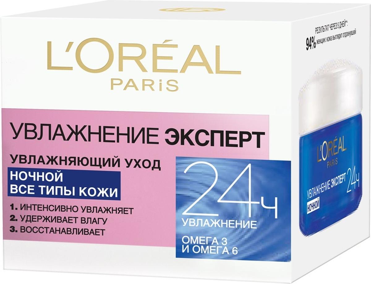 """L'Oreal Paris """"Увлажнение Эксперт"""" Ночной крем для лица для всех типов кожи, восстанавливающий, 50 мл #1"""