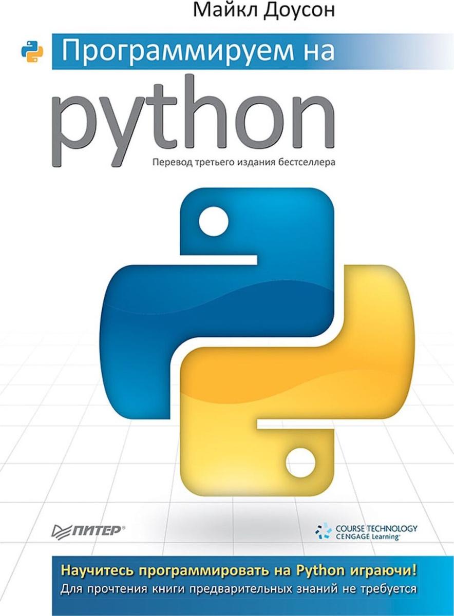 Программируем на Python | Доусон Майкл #1