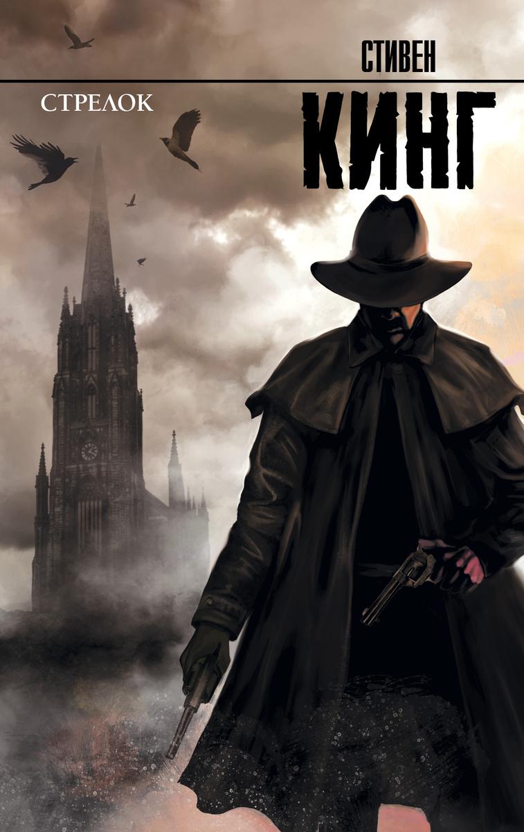 "Стрелок: из цикла ""Темная Башня""   Кинг Стивен #1"