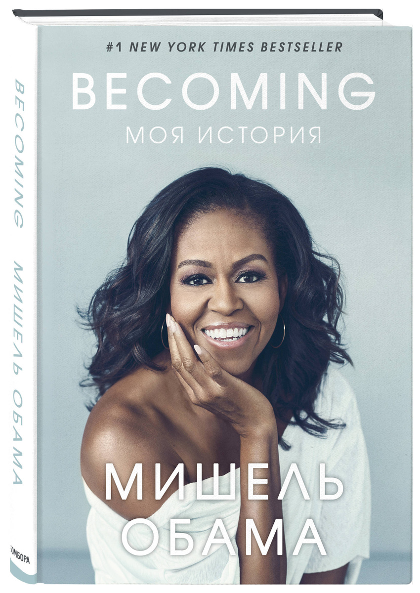 Becoming. Моя история | Обама Мишель #1