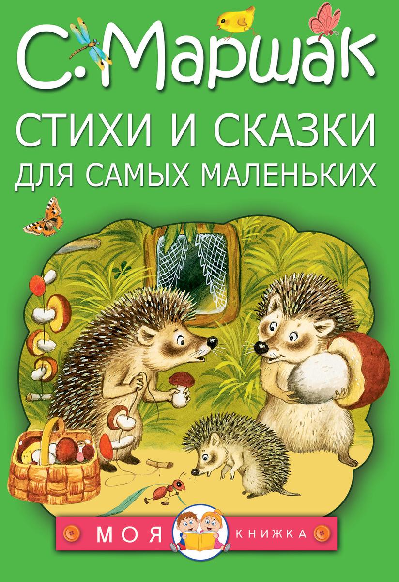 Стихи и сказки для самых маленьких | Маршак Самуил Яковлевич  #1