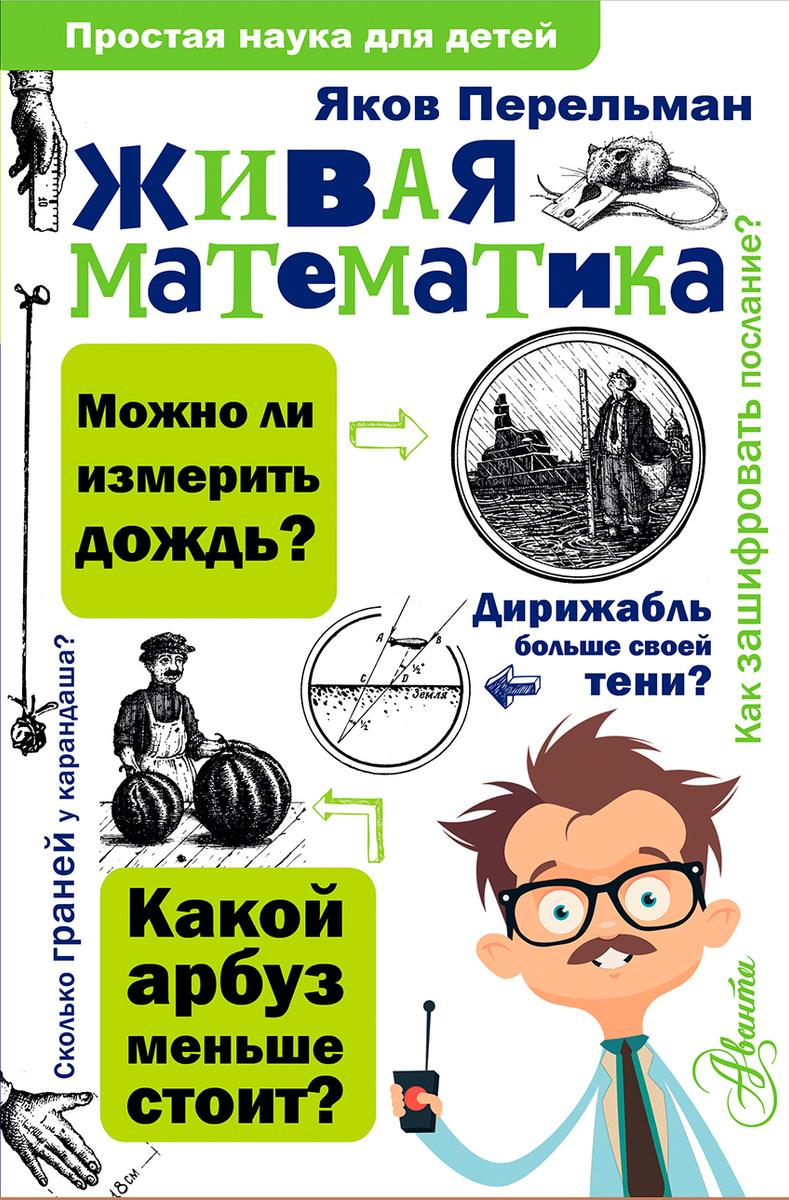 Живая математика   Перельман Яков Исидорович #1