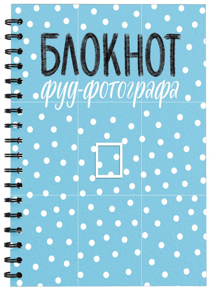 Блокнот фуд-фотографа (рисунок) | Зурабова Анастасия Михайловна  #1