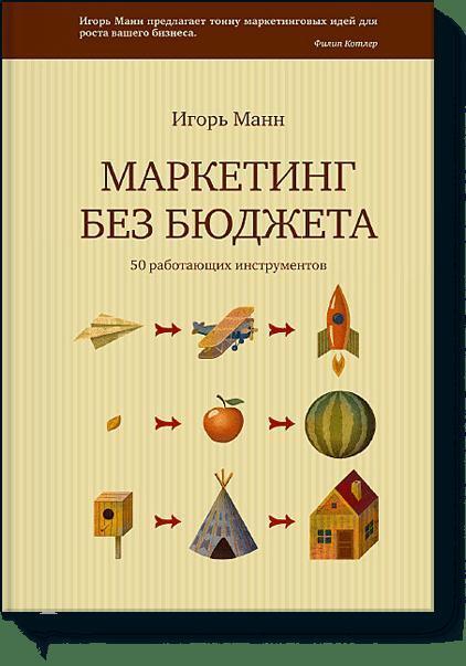 Маркетинг без бюджета | Манн Игорь Борисович #1