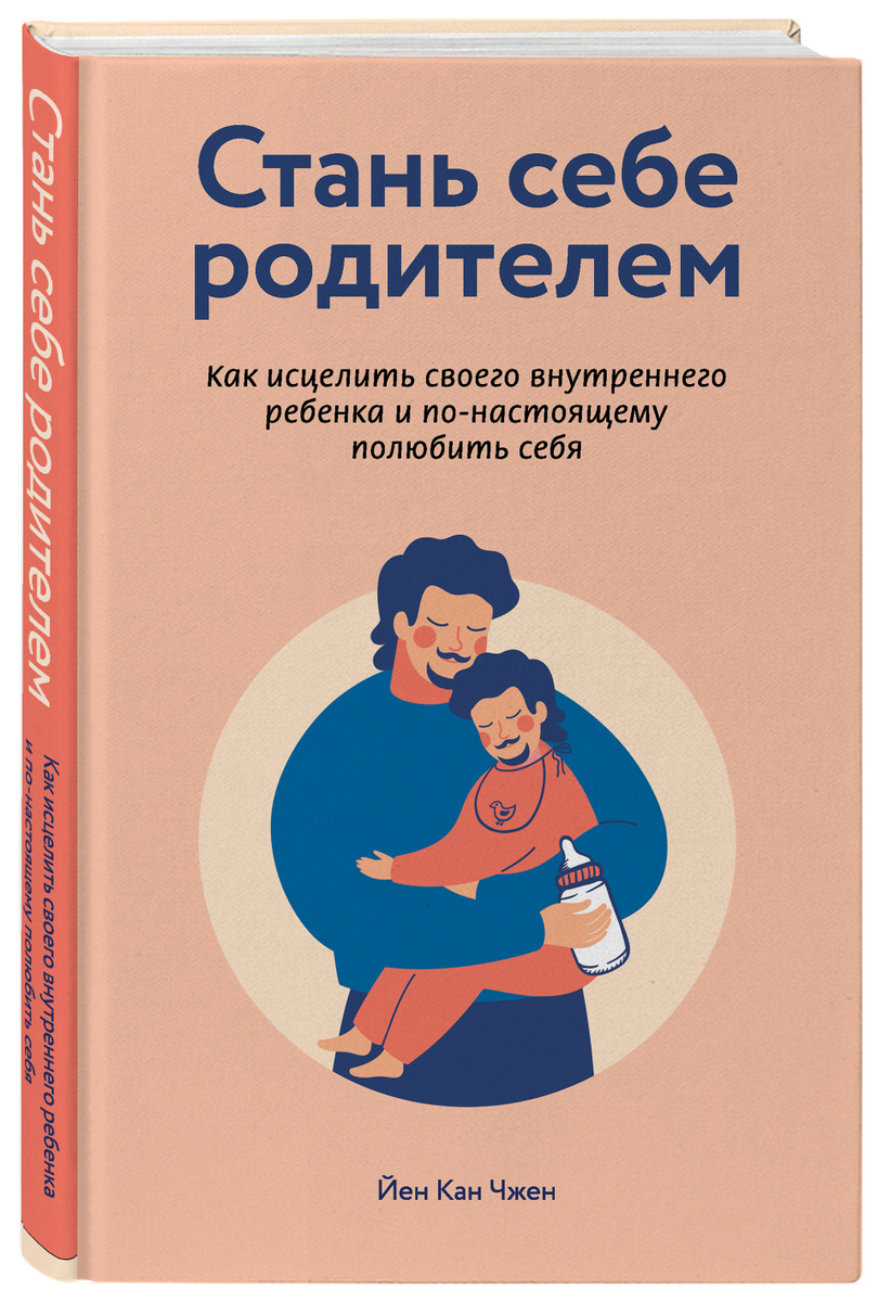 Стань себе родителем. Как исцелить своего внутреннего ребенка и по-настоящему полюбить себя | Чжен Йен #1