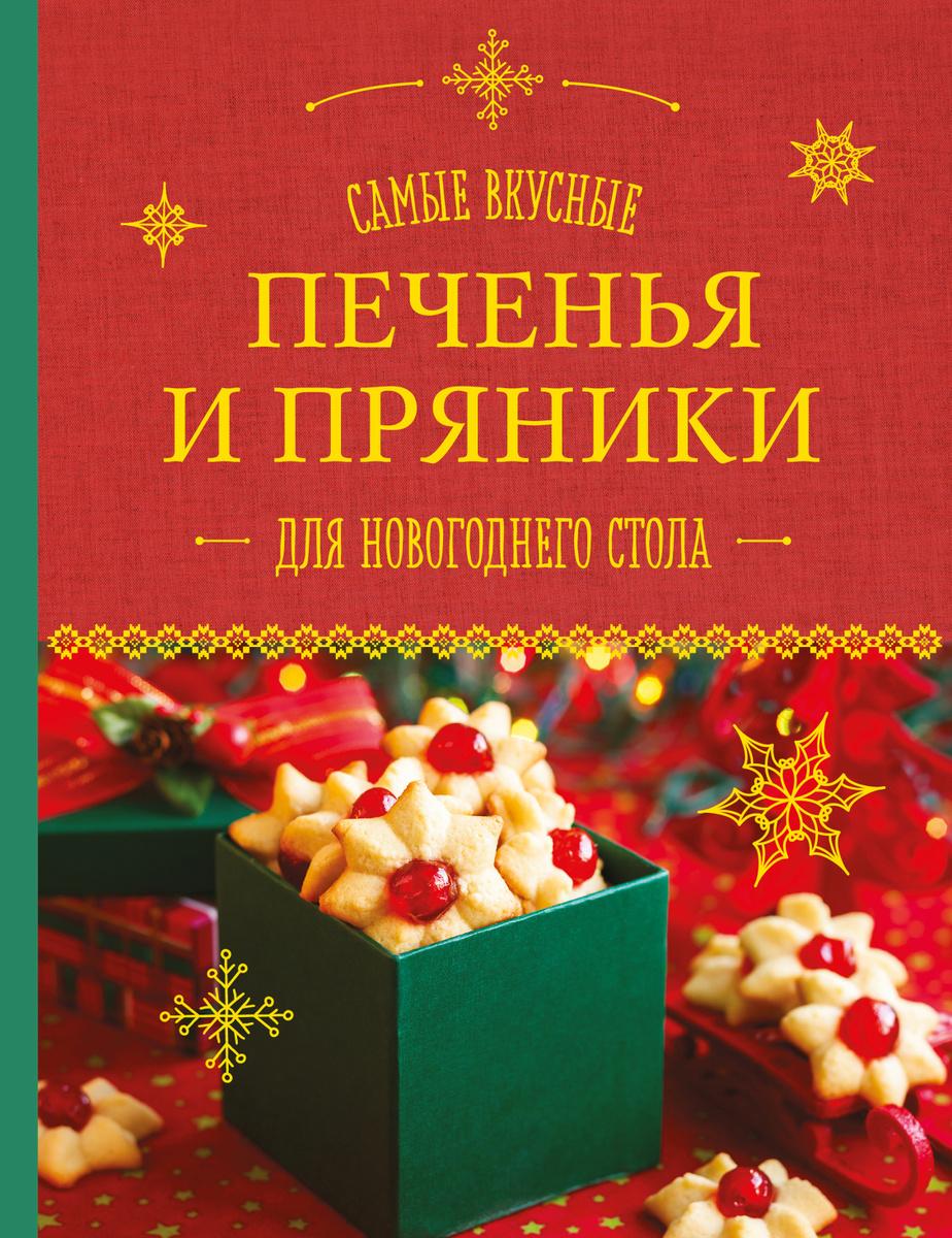 Самые вкусные печенья и пряники для новогоднего стола | Нет автора  #1